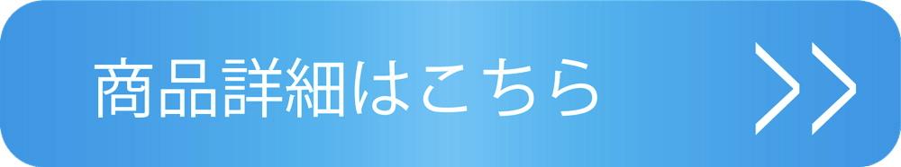商品詳細アイコン.jpg