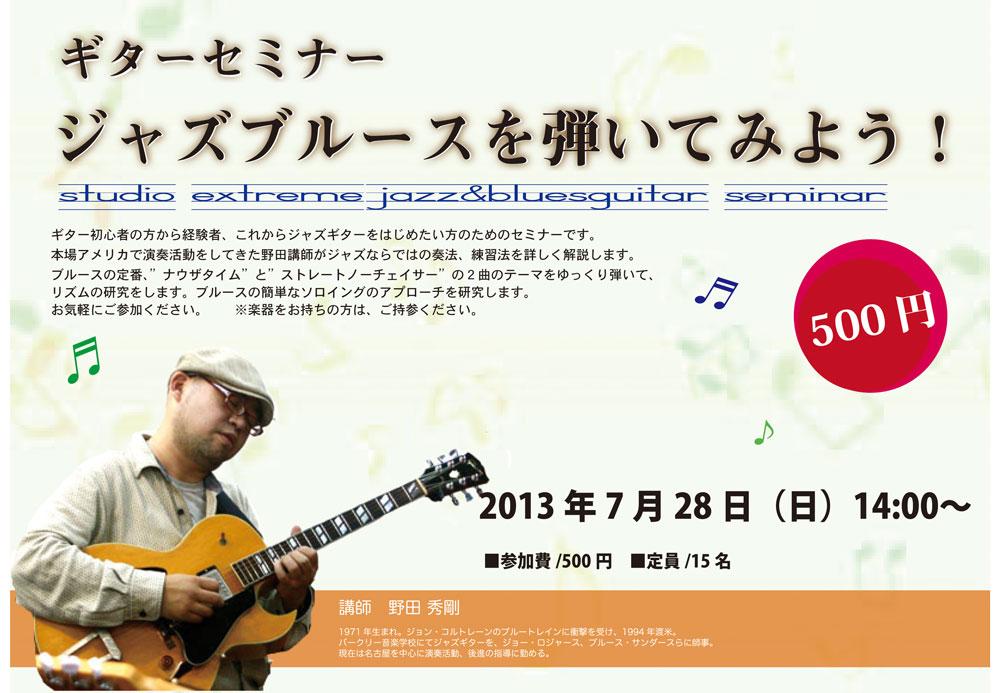 13_7_28ギターセミナー.jpg